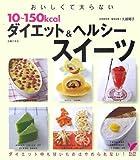 おいしくて太らない10~150kcalダイエット&ヘルシースイーツ (セレクトBOOKS) (セレクトBOOKS)