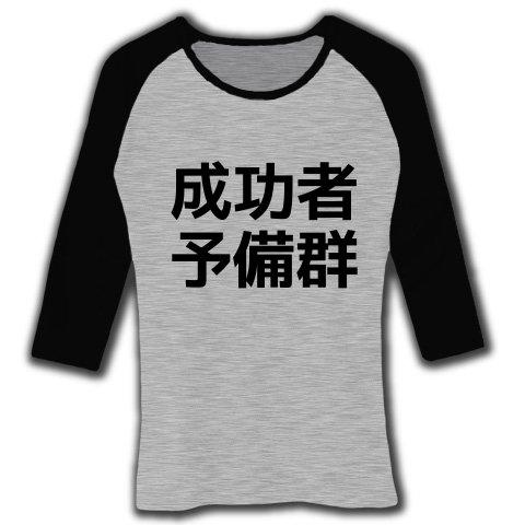 成功者予備群 七分袖ラグランTシャツ(メランジグレー×ブラック) M