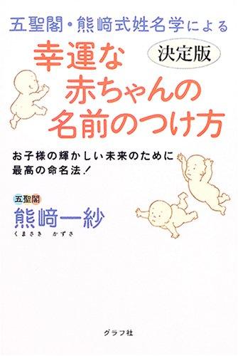 五聖閣・熊崎式姓名学による幸運な赤ちゃんの名前のつけ方―決定版 お子様の輝かしい未来のために最高の命名法!