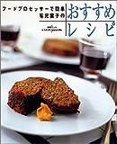 有元葉子のおすすめレシピ—フードプロセッサーで簡単 (SSCムック—レタスクラブCOOKINGシリーズ)