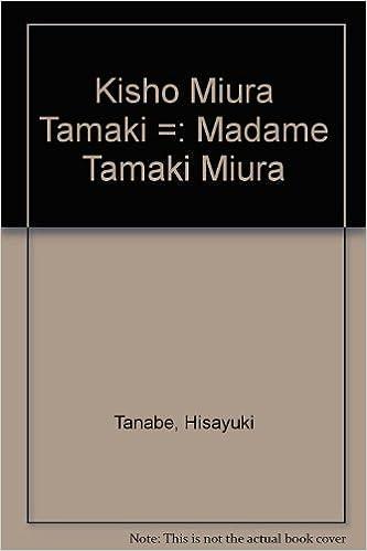 Amazon.co.jp: 考証 三浦環: 田辺 久之: 本