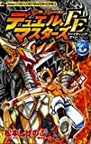 デュエル・マスターズFE 第6巻 (コロコロドラゴンコミックス)