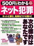 500円でわかるネット犯罪—ネットに潜む、危険なワナの数々! (Gakken computer mook)