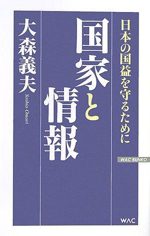 国家と情報―日本の国益を守るために (ワックBUNKO)
