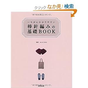 いちばんわかりやすい♪◎棒針編みの基礎BOOK★☆