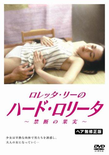 ロレッタ・リーのハード・ロリータ~禁断の果実~ [DVD]