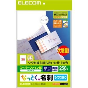 ELECOM なっとく名刺(厚口・塗工紙・ホワイト) A4(210X297MM)10面付け25枚入り MT-HMN2WNZ