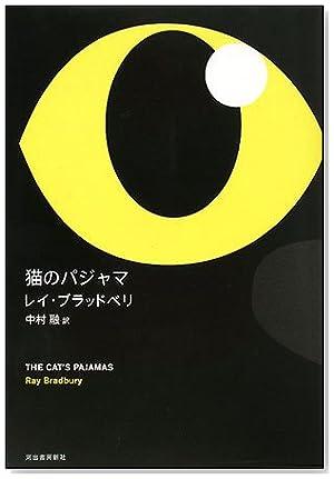 猫のパジャマ
