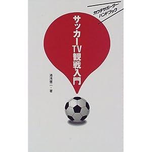 サッカーTV観戦入門―カウチサポーター・ハンドブック