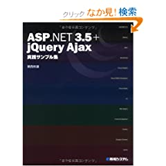 ASP.NET 3.5+jQuery AjaxHTvW