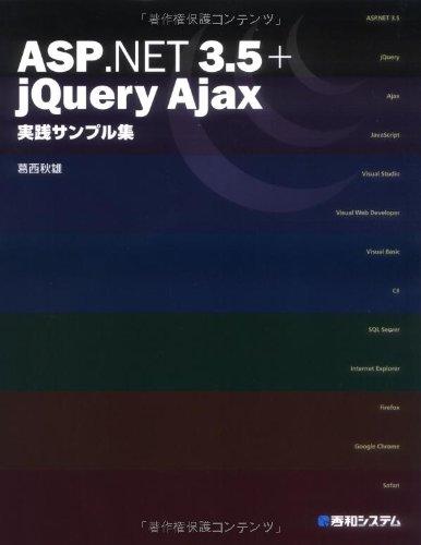 ASP.NET 3.5+jQuery Ajax実践サンプル集