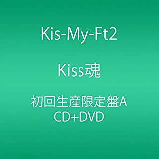 Kiss魂 (CD+DVD) (初回生産限定盤A)