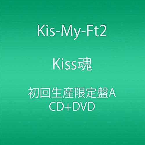 Kiss魂 (CD+DVD) (初回限定盤A)