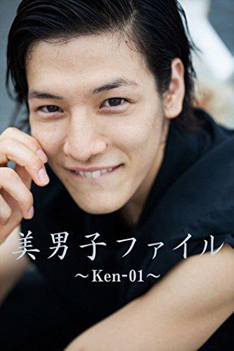 美男子ファイル~Ken-01~ [Kindle版]