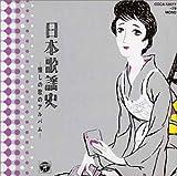 日本歌謡史~懐しの歌のアルバムを試聴する