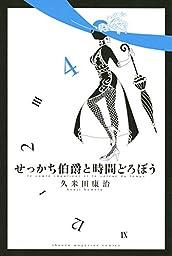 ���ä�����ߤȻ��֤ɤ�ܤ�(4) (���̼ҥ��ߥå���)