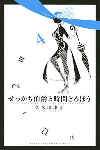 せっかち伯爵と時間どろぼう(4) (講談社コミックス)