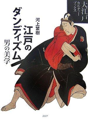 江戸のダンディズム―男の美学 (大江戸カルチャーブックス)