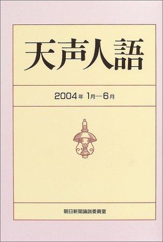 天声人語 2004年1月-6月