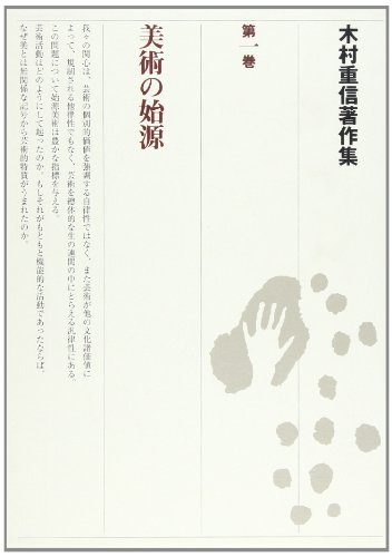 木村重信著作集〈第1巻〉美術の始源