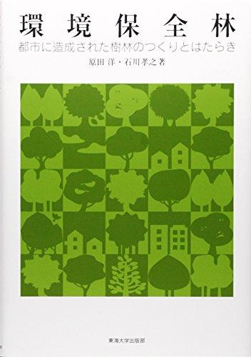 環境保全林: 都市に造成された樹林のつくりとはたらき