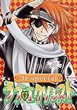 ラブ・エクソシスト Jr.special (エーピーセレクション)