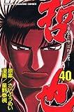 哲也―雀聖と呼ばれた男 (40)