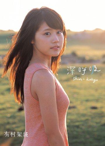 有村架純1st写真集 「深呼吸-Shin・Kokyu-」