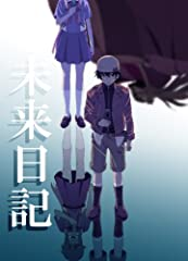 【Amazon.co.jp限定】未来日記 Blu-ray限定版 第一巻(お休みユッキーシール付き)