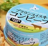 十勝清水コスモスファーム[ブラウンスイス牛コンビーフ]95g【食品添加物不使用】