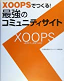 XOOPSでつくる!最強のコミュニティサイト