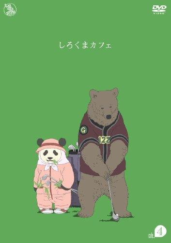 しろくまカフェ cafe.4 [DVD]