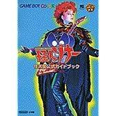 怪人ゾナー―任天堂公式ガイドブック (ワンダーライフスペシャル 任天堂公式ガイドブック)