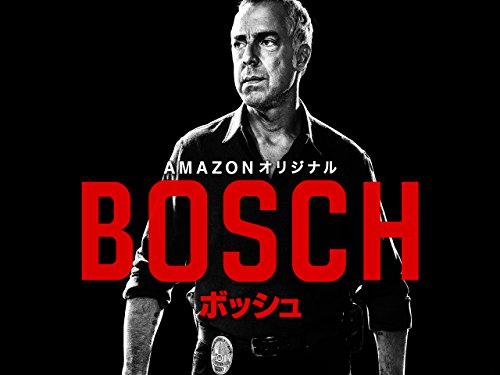 BOSCH / ボッシュ シーズン1 (字幕版)