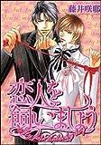 恋人を飼いましょう / 藤井 咲耶 のシリーズ情報を見る