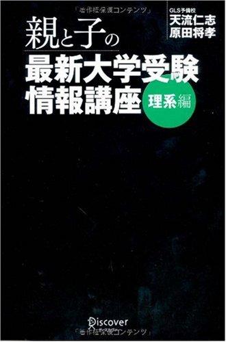 親と子の最新大学受験情報講座 理系編