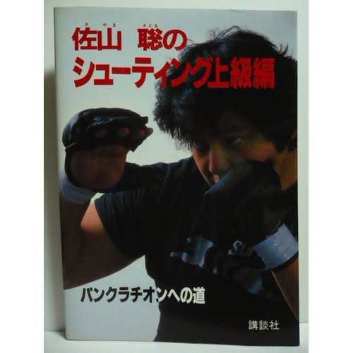 佐山聡の画像 p1_24