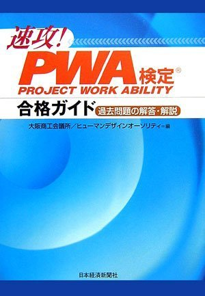 速攻!PWA検定合格ガイド―過去問題の解答・解説