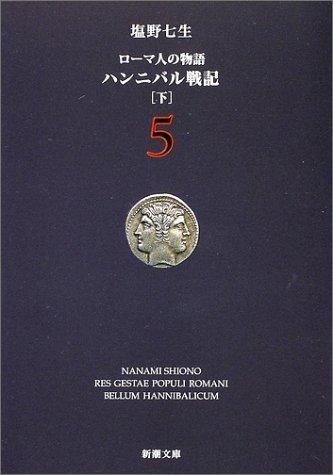 ローマ人の物語 (5) ― ハンニバル戦記(下)