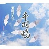 千羽鶴-栗田けんじ