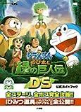 ドラえもん のび太と緑の巨人伝DS 公式ガイドブック (ワンダーライフスペシャル)