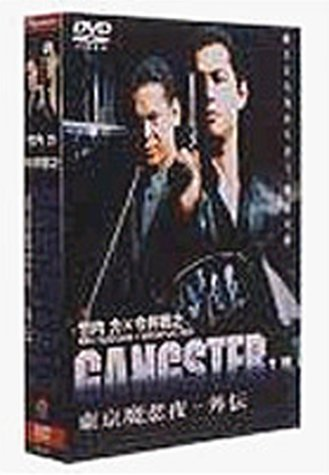 GANGSTER 東京魔悲夜-外伝 1&2<TWIN> PACK [DVD]