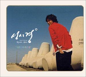 ソン・シギョン・リメイク・アルバム / ソン・シギョン Remake Album (韓国盤)