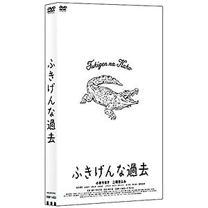 「ふきげんな過去」プレミアム・エディション【期間限定生産】 [DVD]