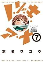 ノ・ゾ・キ・ア・ナ フルカラー 7 (ビッグコミックススペシャル)