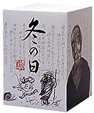 冬の日 完全版BOX[DVD]