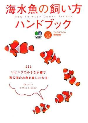 海水魚の飼い方ハンドブック―リビングの小さな水槽で南の海のお魚を楽しむ方法