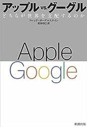 アップルvs.グーグル―どちらが世界を支配するのか―
