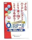 シード O2ワンボトルクリア ハードコンタクトレンズ用 【洗浄・保存・たんぱく除去】 (150ml×2本)