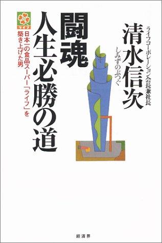 闘魂 人生必勝の道—日本一の食品スーパー「ライフ」を築き上げた男